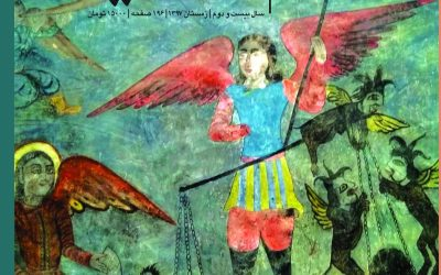 فصلنامه فرهنگی پیمان شماره 86