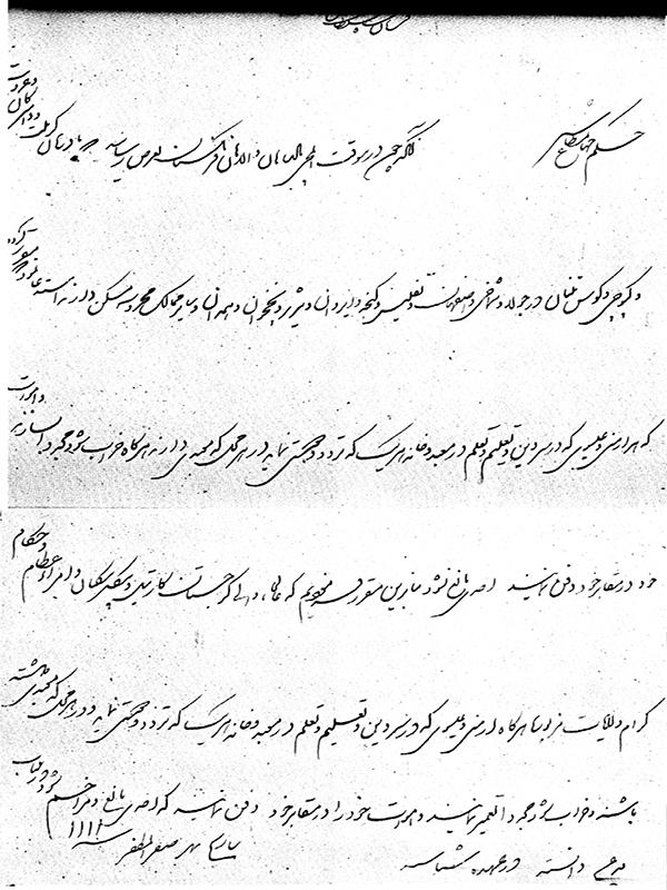 فرمان شاه سلطان حسین