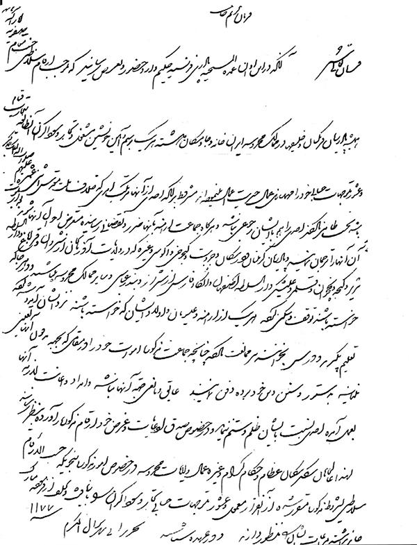 فرمان کریم خان