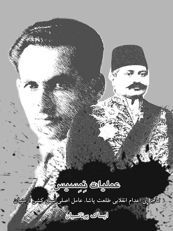 جلد کتاب عملیات نِمِسیس