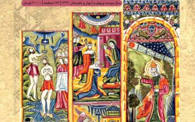 فصلنامه فرهنگی پیمان شماره 91 و 92