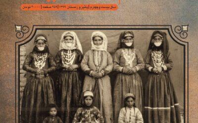 فصلنامه فرهنگی پیمان شماره 93 و 94